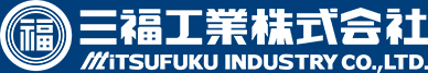 三福工業株式会社 [MITSUFUKU INDUSTRY CO.,LTD]