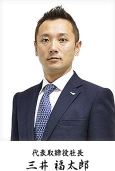代表取締役社長 三井福太郎
