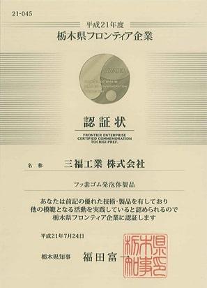 平成21年度 栃木県フロンティア企業認証状