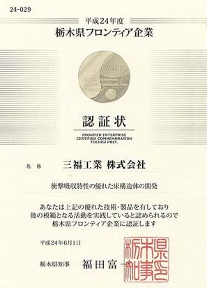 平成24年度 栃木県フロンティア企業認証状