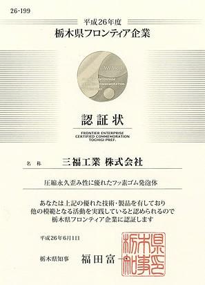 平成26年度 栃木県フロンティア企業認証状