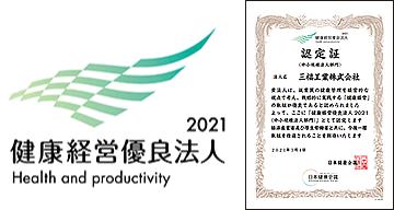 健康経営有料法人2019ロゴ+認定証