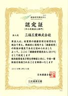 認定証:健康経営優良法人2019
