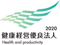 ロゴ:健康経営優良法人2020