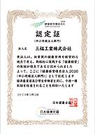 認定証:健康経営優良法人2020