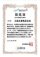 認定証:健康経営優良法人2021