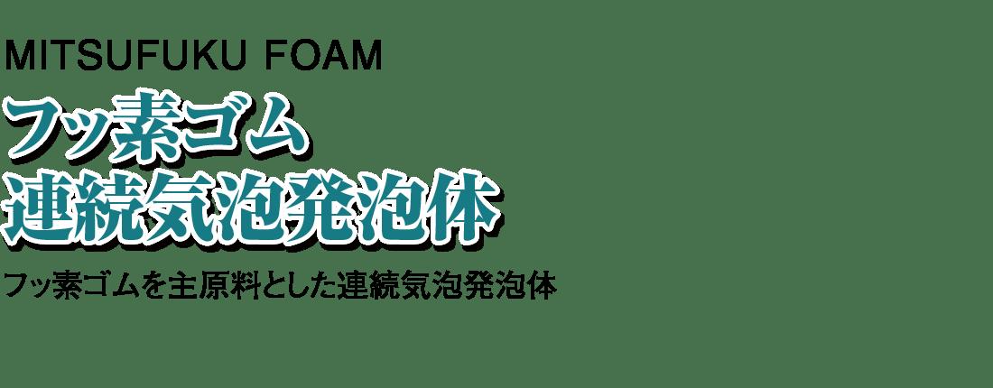 MITSUFUKU FOAM フッ素ゴム連続気泡発泡体