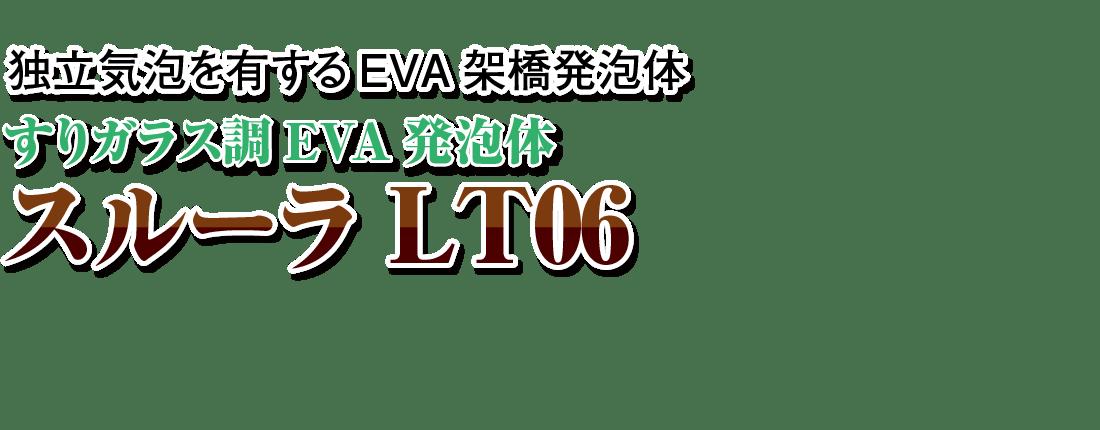 独立気泡を有するEVA架橋発泡体 すりガラス調EVA発泡体 スルーラLT06