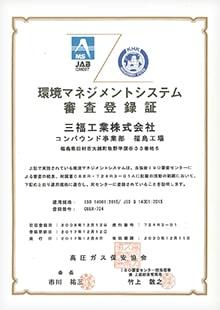 環境マネジメントシステム審査登録証 ISO14001:2015