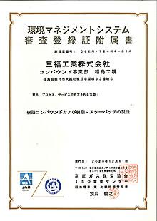 環境マネジメントシステム審査登録証附属書 ISO14001:2015