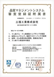 品質マネジメントシステム審査登録証附属書 ISO9001:2015