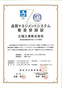 品質マネジメントシステム審査登録証 ISO9001:2015