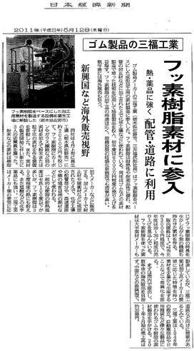 2011.05.12_PTFE-M_nikkei.JPG