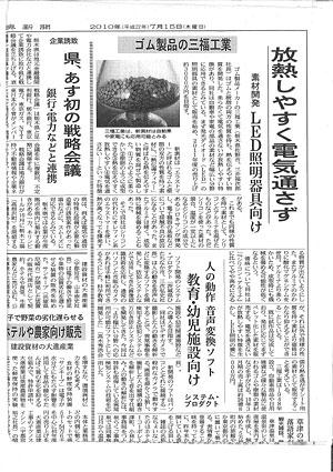 2010年7月15日掲載記事