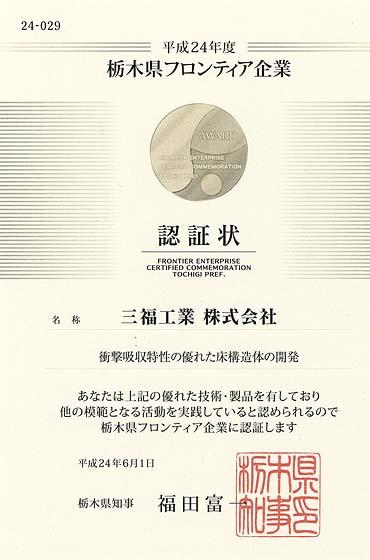 栃木県フロンティア企業認定