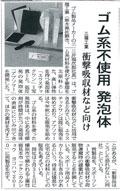 日本経済新聞 2010年1月29日掲載
