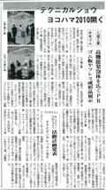ゴム報知新聞2010年2月8日掲載