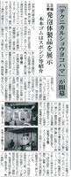 ゴムタイムス2010年2月8日掲載