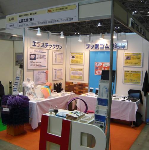 中小企業総合展 2008 三福工業ブース写真