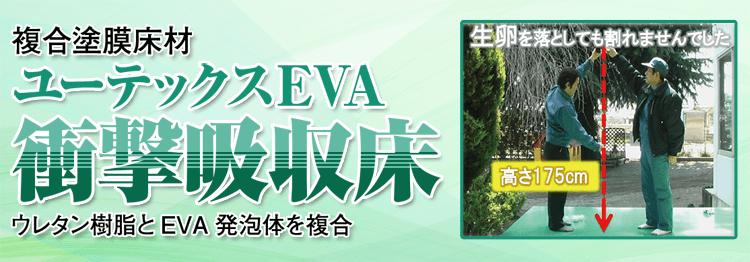 ウレタン樹脂とEVA発泡体を複合、衝撃吸収床・複合塗膜床材・ユーテックスEVA