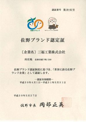平成29年度 栃木県フロンティア企業認証状