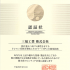 サムネイル:栃木県のフロンティア企業に認定されました(平成29年度)
