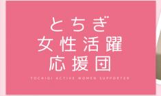 サムネイル:とちぎ女性活躍応援団
